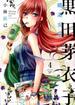 黒田芽衣子 4 (YKコミックス)(YKコミックス)