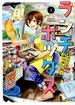 ランチボックス まごころキッチンカー 1(少年画報社コミックス)