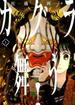 カグラ舞う! 1(YKコミックス)