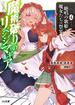 魔術破りのリベンジ・マギア 4 絶唱の歌姫と魔女たちの祭宴(HJ文庫)