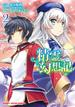 精霊幻想記 2 (ホビージャパンコミックス)(ホビージャパンコミックス)