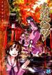 あまんちゅ! 13 (BLADE COMICS)(BLADE COMICS(ブレイドコミックス))