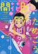 開花BL (Charles Comics)(シャルルコミックス)