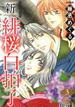 新緋桜白拍子 3 (BUNKASHA COMICS)(ぶんか社コミックス)
