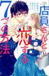 店員さんとミダラに恋する7つの方法 (BUNKASHA COMICS)