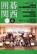 囲碁関西 2018年 06月号 [雑誌]