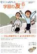 学習の友 2018年 06月号 [雑誌]