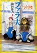 ファラ夫(ヤングマガジン) 3巻セット(ヤンマガKC)