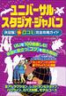 ユニバーサル・スタジオ・ジャパン 決定版「○得口コミ」完全攻略ガイド
