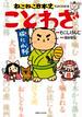 ねこねこ日本史でよくわかる ことわざ(ねこねこ日本史でよくわかる)