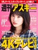 【期間限定価格】週刊アスキーNo.1177(2018年5月8日発行)(週刊アスキー)