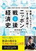 【期間限定価格】NHK欲望の経済史 日本戦後編 年表とトピックでいまを読み解く ニッポン戦後経済史