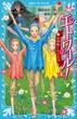 エトワール! 4 白雪姫と小人たち(講談社青い鳥文庫 )