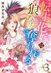転生花嫁は狼たちに奪われる(3)(e乙蜜コミックス)