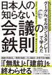 グーグル、モルガン・スタンレーで学んだ 日本人の知らない会議の鉄則