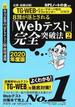 8割が落とされる「Webテスト」完全突破法 必勝・就職試験! 2020年度版2 TG−WEB・ヒューマネージ社のテストセンター対策用