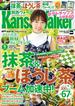 KansaiWalker関西ウォーカー 2018 No.10(関西ウォーカー)