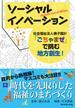 ソーシャルイノベーション 社会福祉法人佛子園が「ごちゃまぜ」で挑む地方創生!