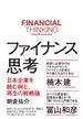 ファイナンス思考 日本企業を蝕む病と再生の戦略論