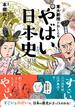 東大教授がおしえるやばい日本史 歴史ってすごいばかりじゃたのしくない