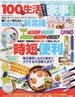 100均生活 Vol.2 超楽ちん!家事革命号(COSMIC MOOK)