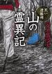 山の霊異記 黒い遭難碑(角川文庫)
