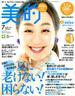 ライト版 BITEKI (美的) 2018年 07月号 [雑誌]