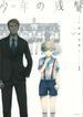 少年の残響(月刊少年シリウス) 2巻セット(シリウスKC)