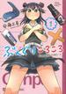 ぶんぐりころころ(週刊少年マガジン) 2巻セット(KCデラックス)