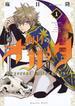 鉤月のオルタ(週刊少年マガジン) 2巻セット(KCデラックス)