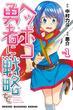 ヘッポコ勇者に戦略を(週刊少年マガジン) 3巻セット