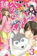鍵穴のふふん 3巻〈サイン会ぃ~!?〉(コミックノベル「yomuco」)
