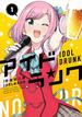 アイドランク(1)(メテオコミックス)
