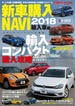 CARトップ特別編集 新車購入NAVI2018 輸入車編(CARTOPMOOK)