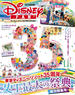 DISNEY FAN増刊 ディズニーファン2018年6月号増刊 「東京ディズニーリゾート35周年」総力特集号(ディズニーファン)