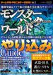 ゲーム攻略&やりこみデータBOOK vol.2(三才ムック)