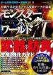 ゲーム攻略&禁断データBOOK vol.18(三才ムック)