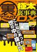 裏マニアックス -極太裏事典- DX(三才ムック)
