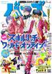 コミックバーズ 2018年06月号(バーズコミックス)