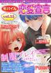 モバイル恋愛宣言 Vol.55(恋愛宣言 )