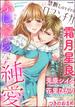 禁断Loversロマンチカ Vol.038 ふしだらな純愛