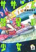 サザンと彗星の少女(上)(トーチコミックス)