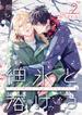 細氷と溶ける snow2(MIKE+comics)
