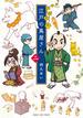 江戸の蔦屋さん 2巻(まんがタイムコミックス)