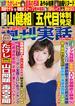 週刊実話 5月24日号