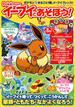 Pokémonイーブイとあそぼう! ポケモン史上初!まるごと1冊、イーブイフレンズのファンブック!(TJ MOOK)