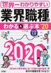 世界一わかりやすい業界と職種がわかる&選ぶ本 '20