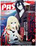 PASH! 2018年6月号