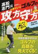 高松志門流上手くいくゴルフの攻め方守り方 (にちぶんMOOK)(にちぶんMOOK)