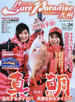 Lure Paradise九州 No.24(2018年初夏号) 〈特集〉真鯛